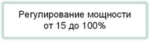 Регулирование мощности от 15 до 100 %
